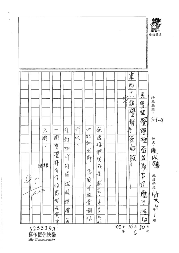 105W4206陳以騰 (2)