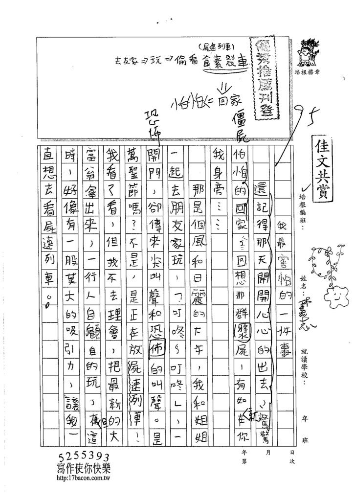 105W5206林彥志 (1)
