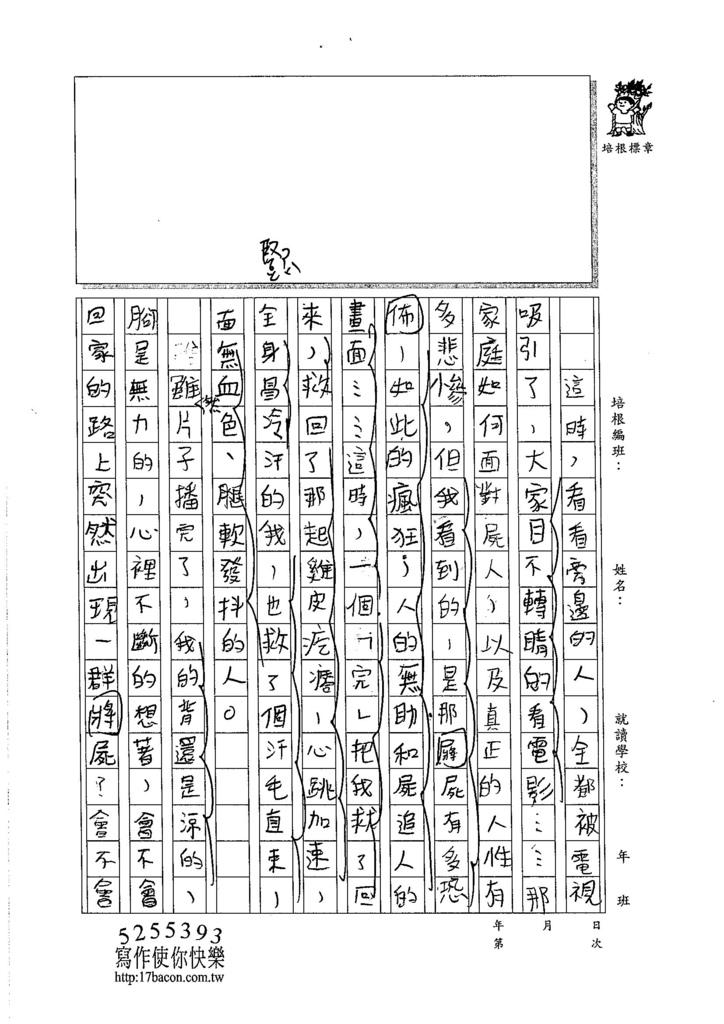 105W5206林彥志 (2)