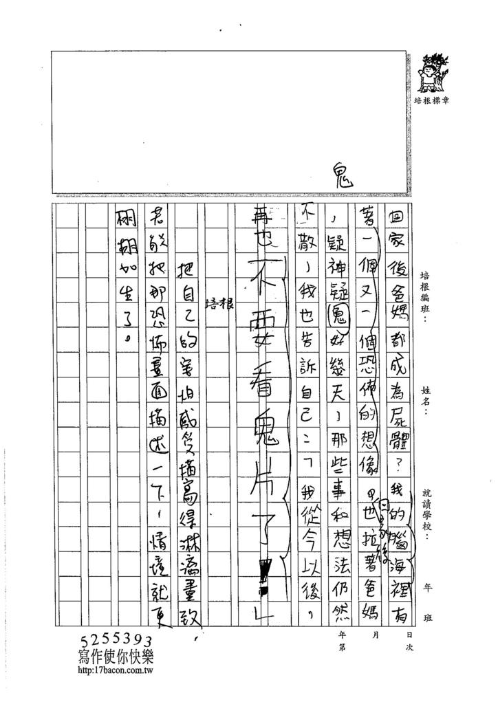 105W5206林彥志 (3)