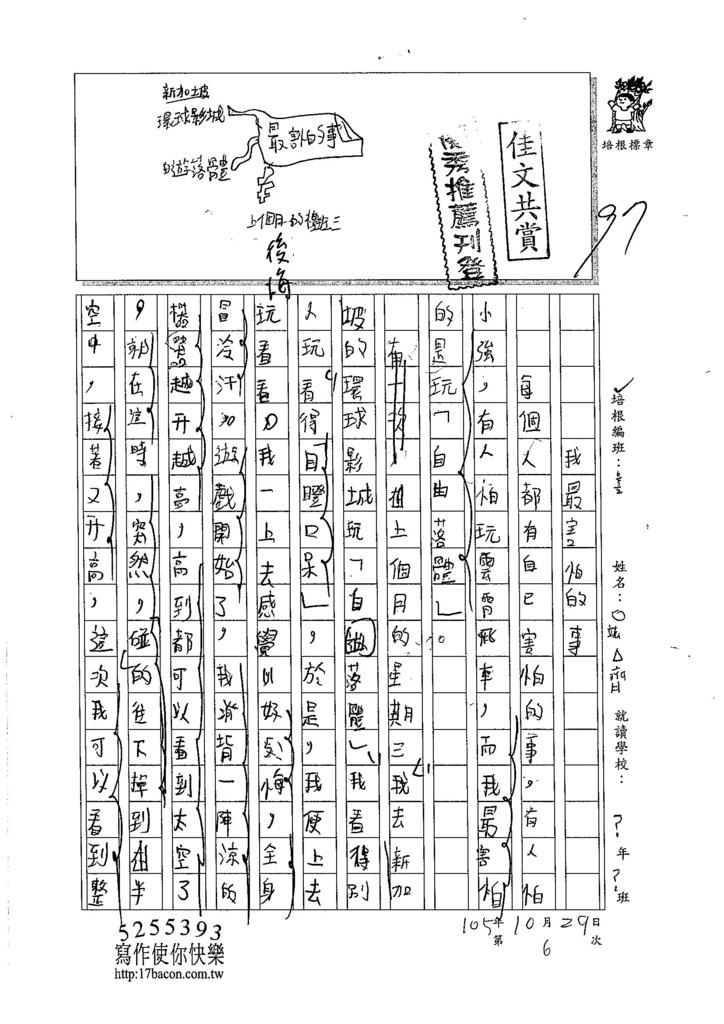 105W5206陳竑齊 (1)