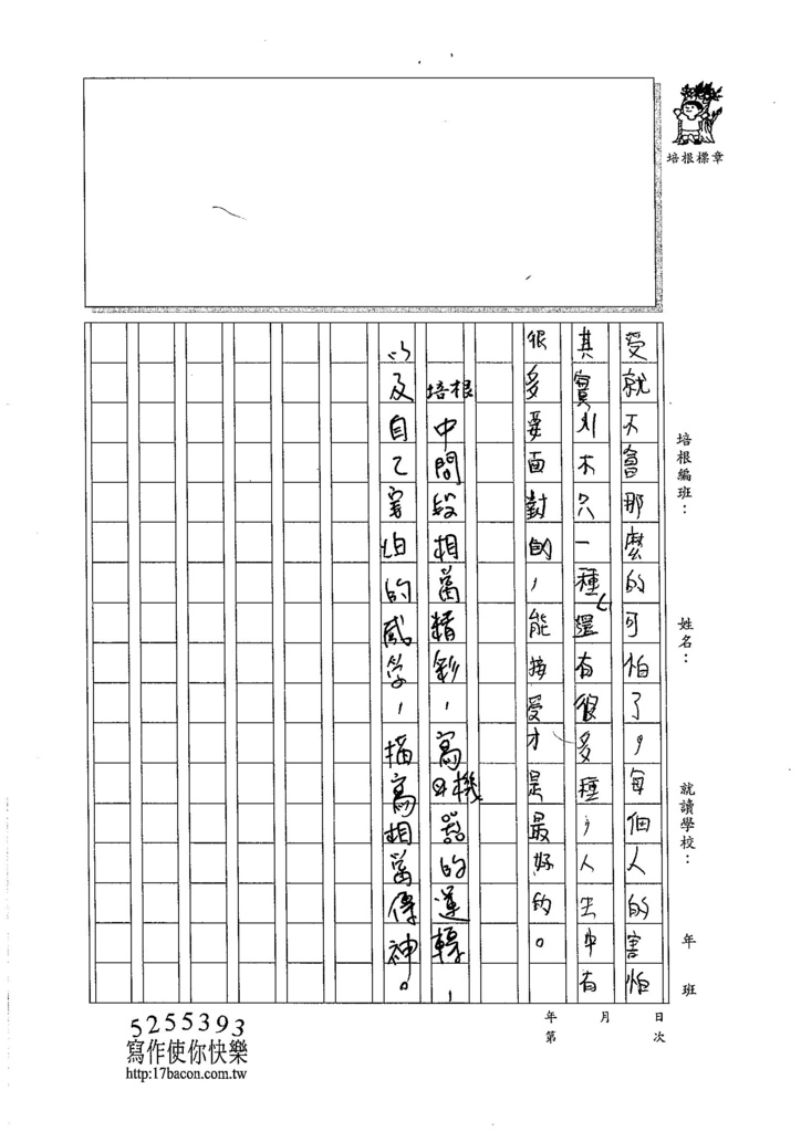 105W5206陳竑齊 (3)