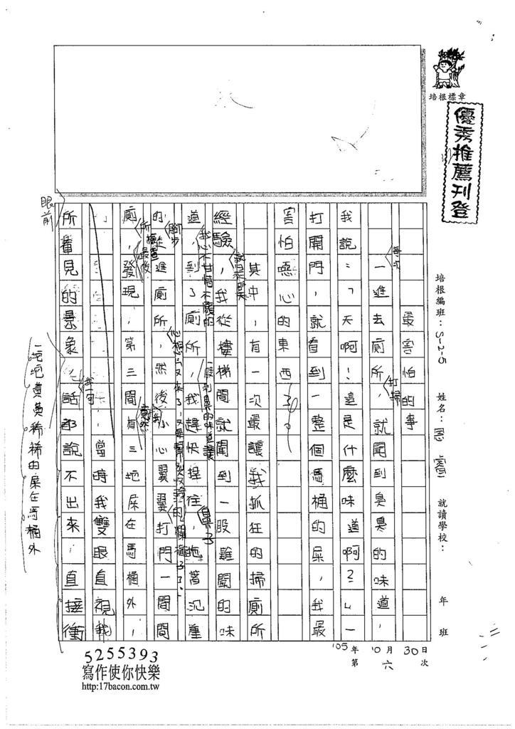 105W5206林恩睿 (1)