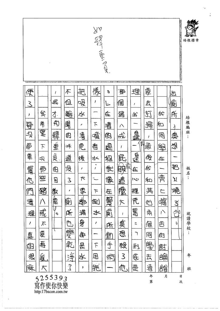 105W5206林恩睿 (2)