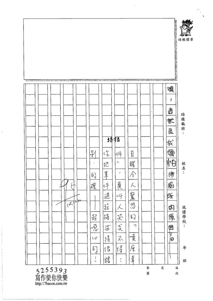 105W5206林恩睿 (3)