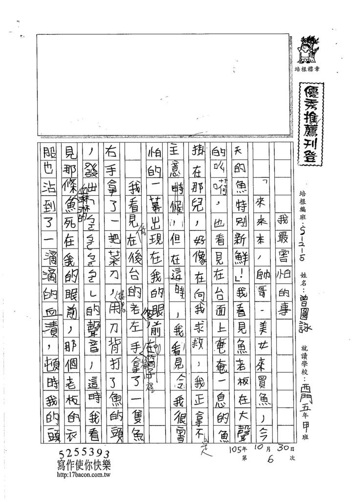 105W5206曾圓詠 (1)