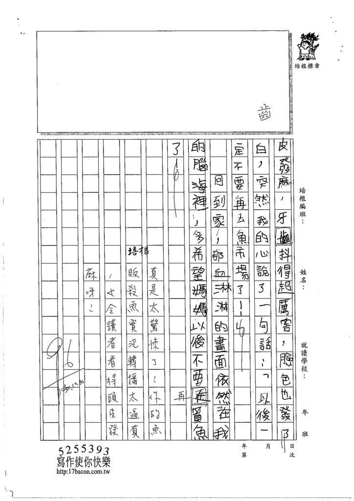 105W5206曾圓詠 (2)