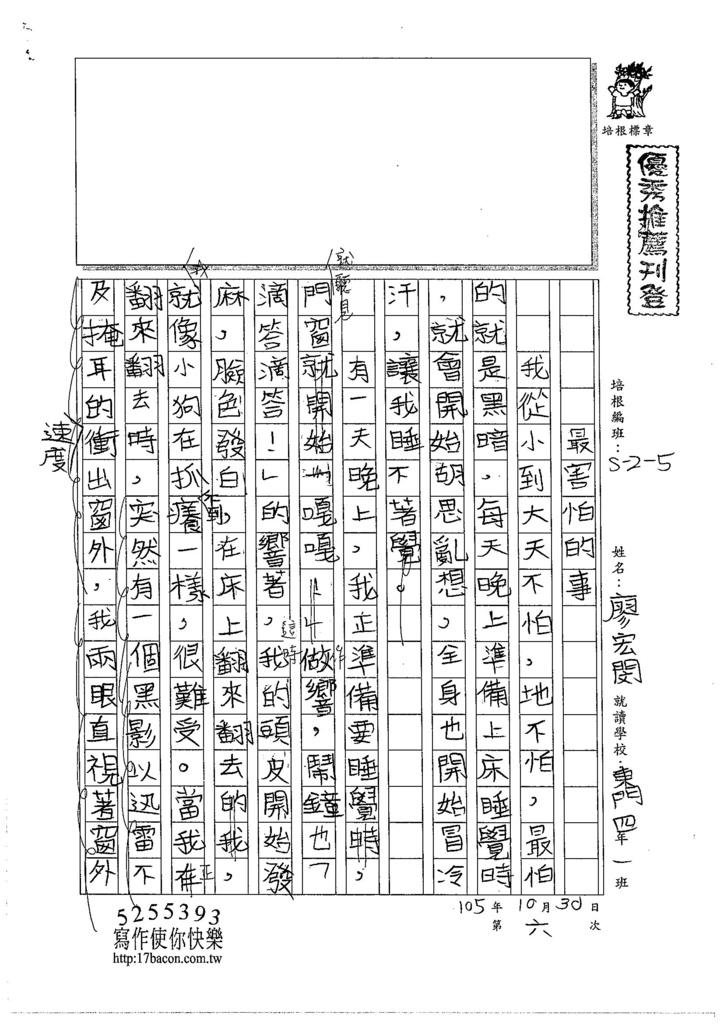 105W5206廖宏閔 (1)