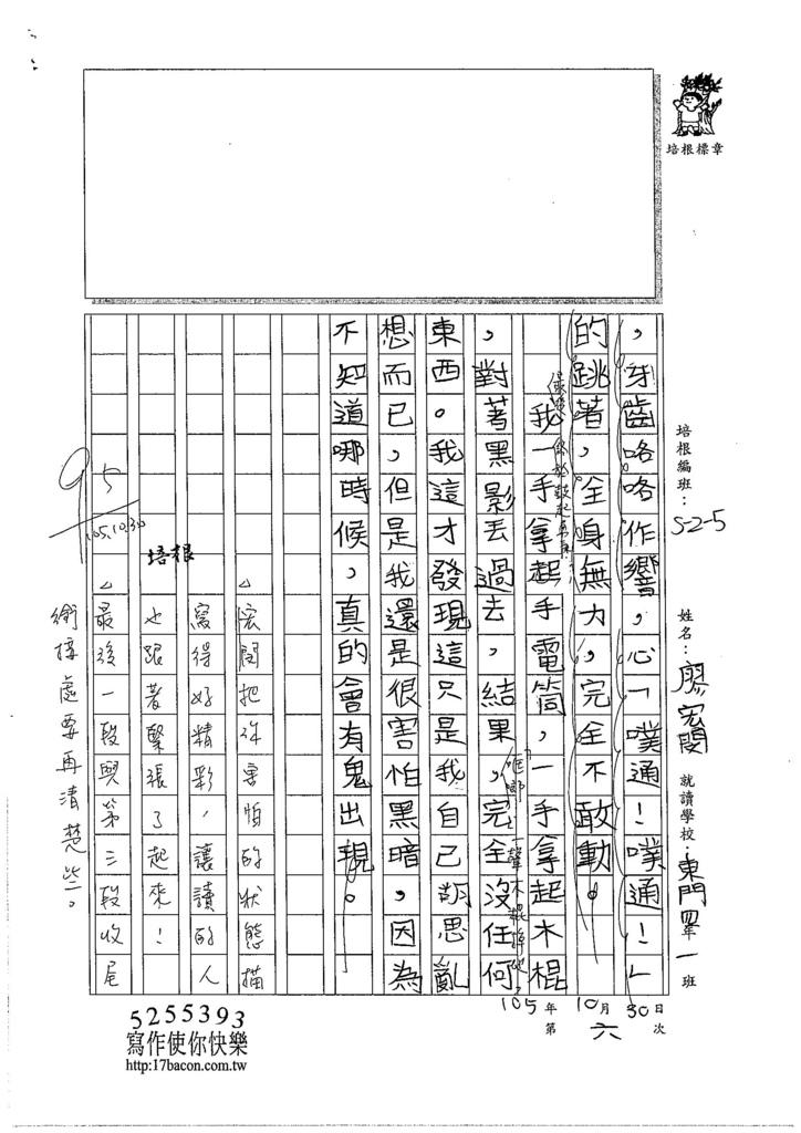 105W5206廖宏閔 (2)