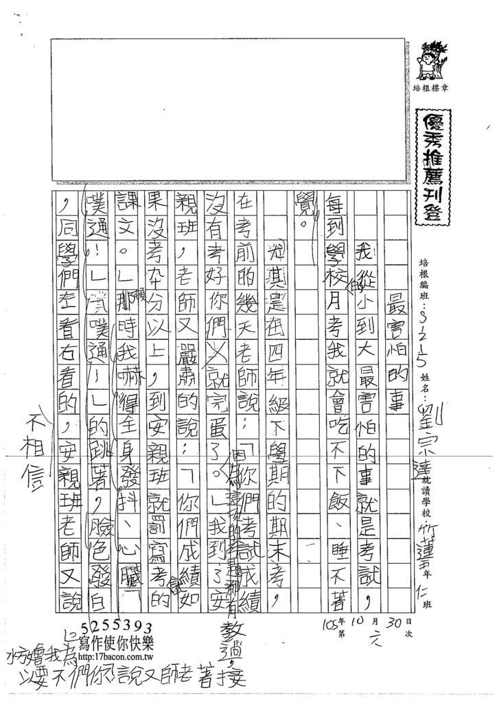 105W5206劉宗達 (1)