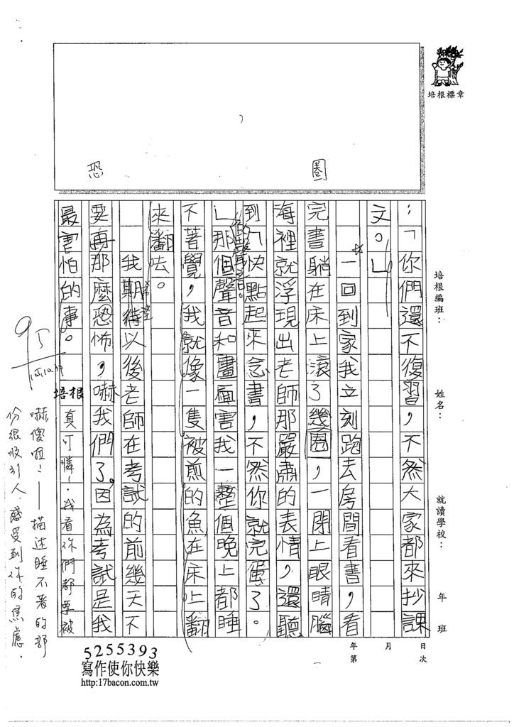 105W5206劉宗達 (2)