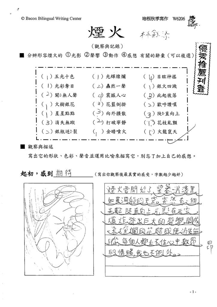105W6206林鈺添 (1)