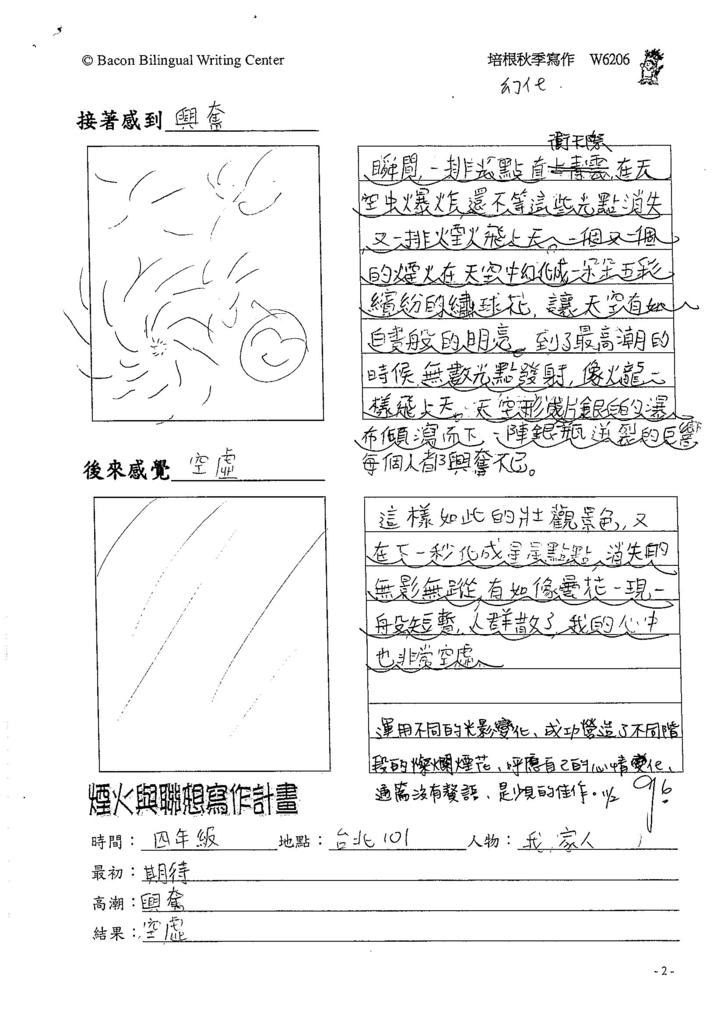 105W6206林鈺添 (2)