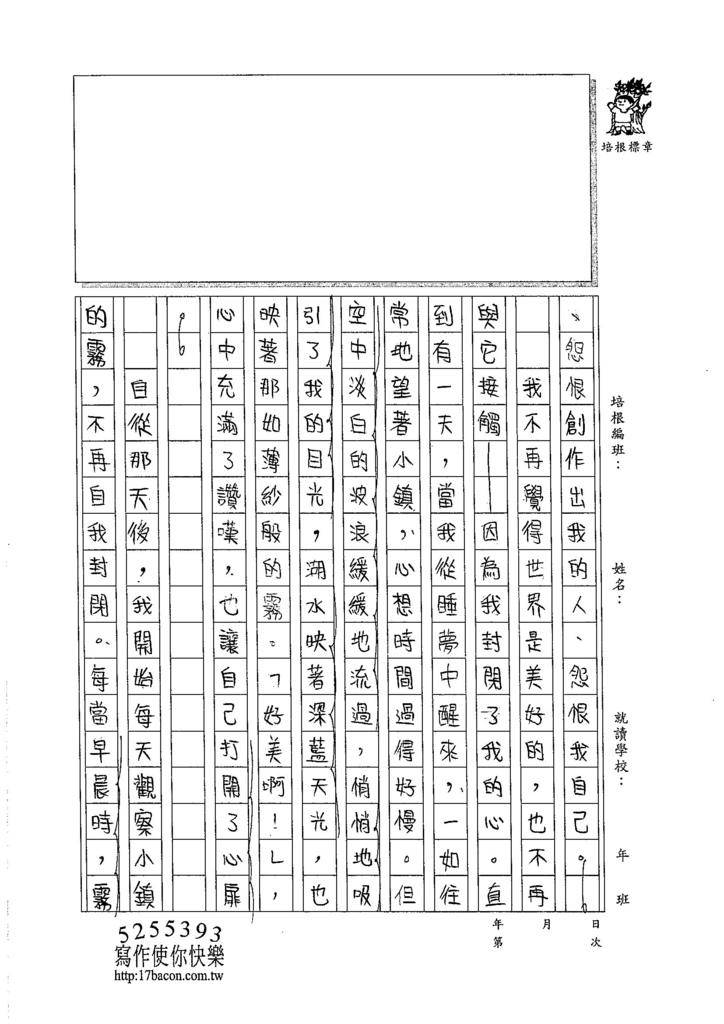 105WA204林芷韻 (2)