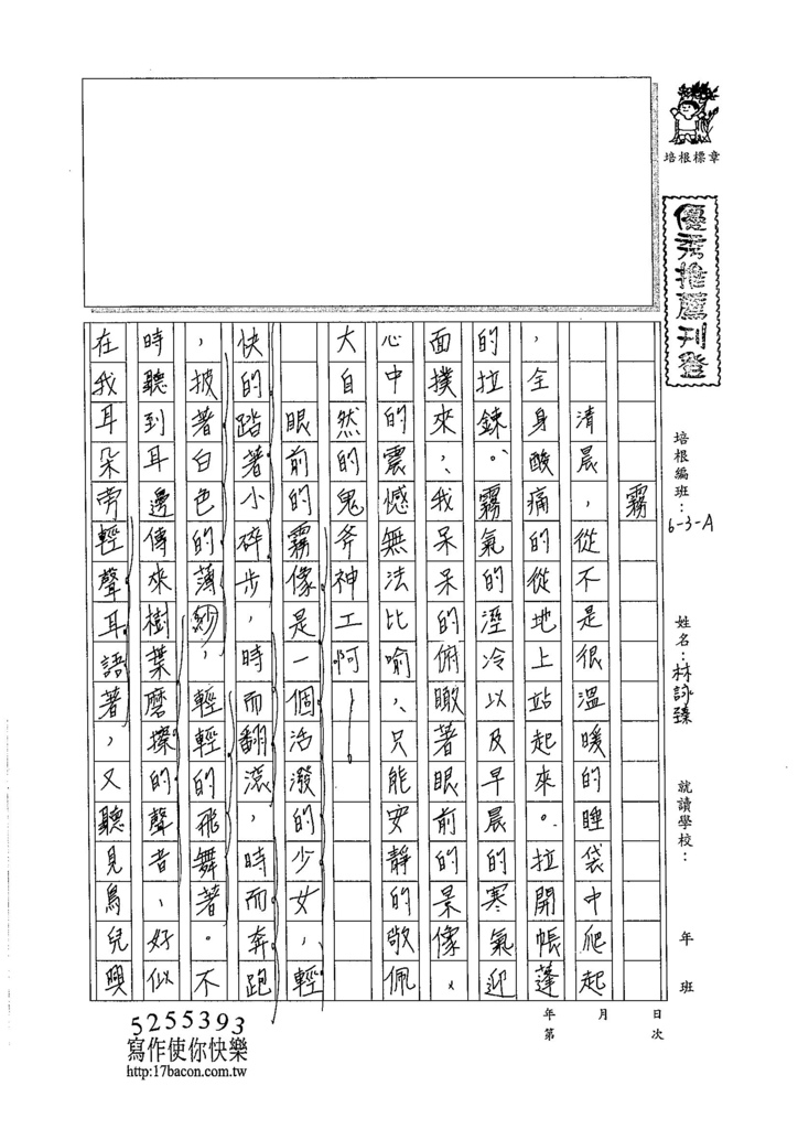 105WA204林詠臻 (1)