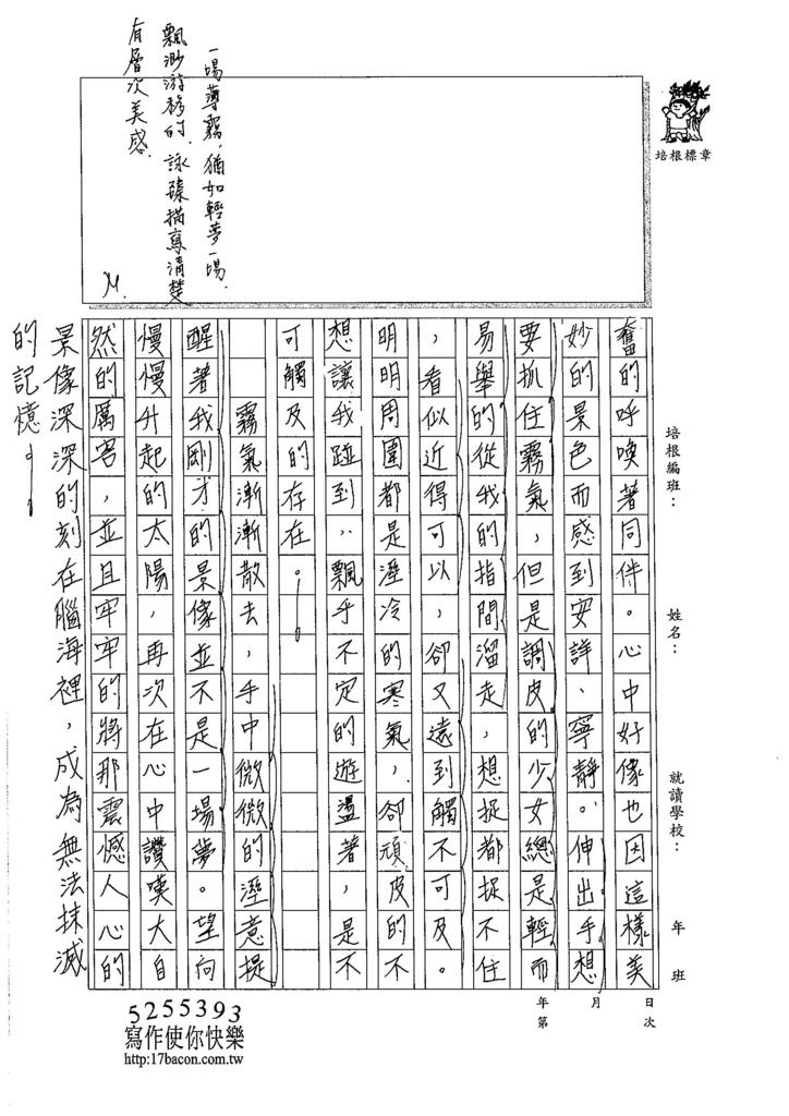 105WA204林詠臻 (2)