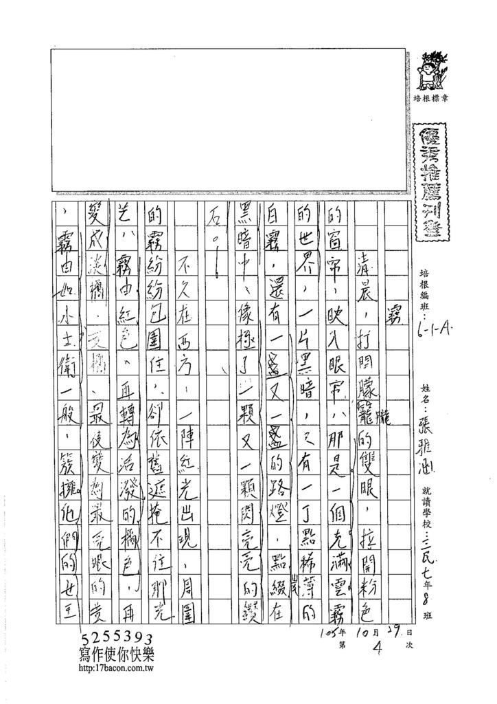 105WA204張雅涵 (1)