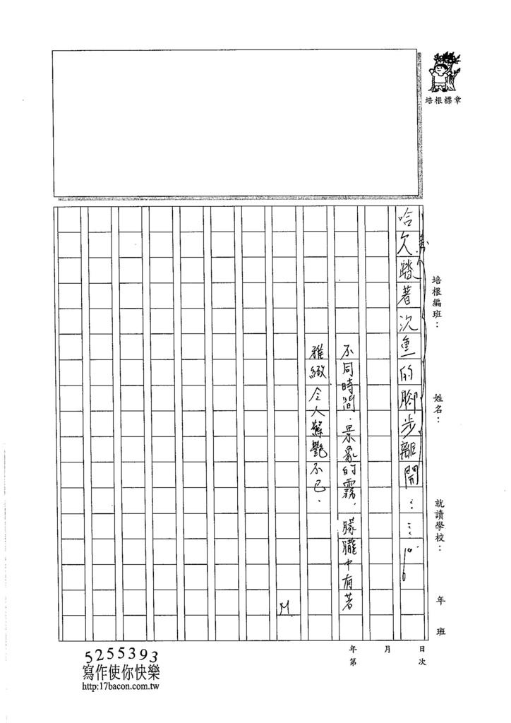 105WA204張雅涵 (3)