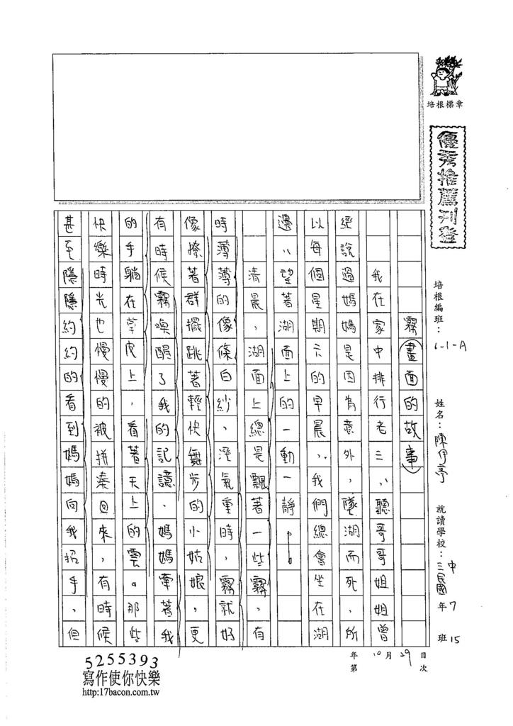 105WA204陳伊亭 (1)