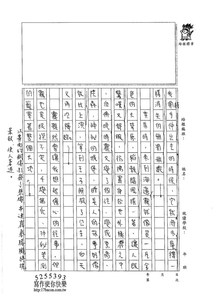 105WA204陳伊亭 (2)