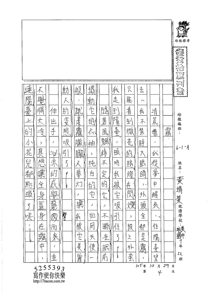 105WA204黃靖棻 (1)