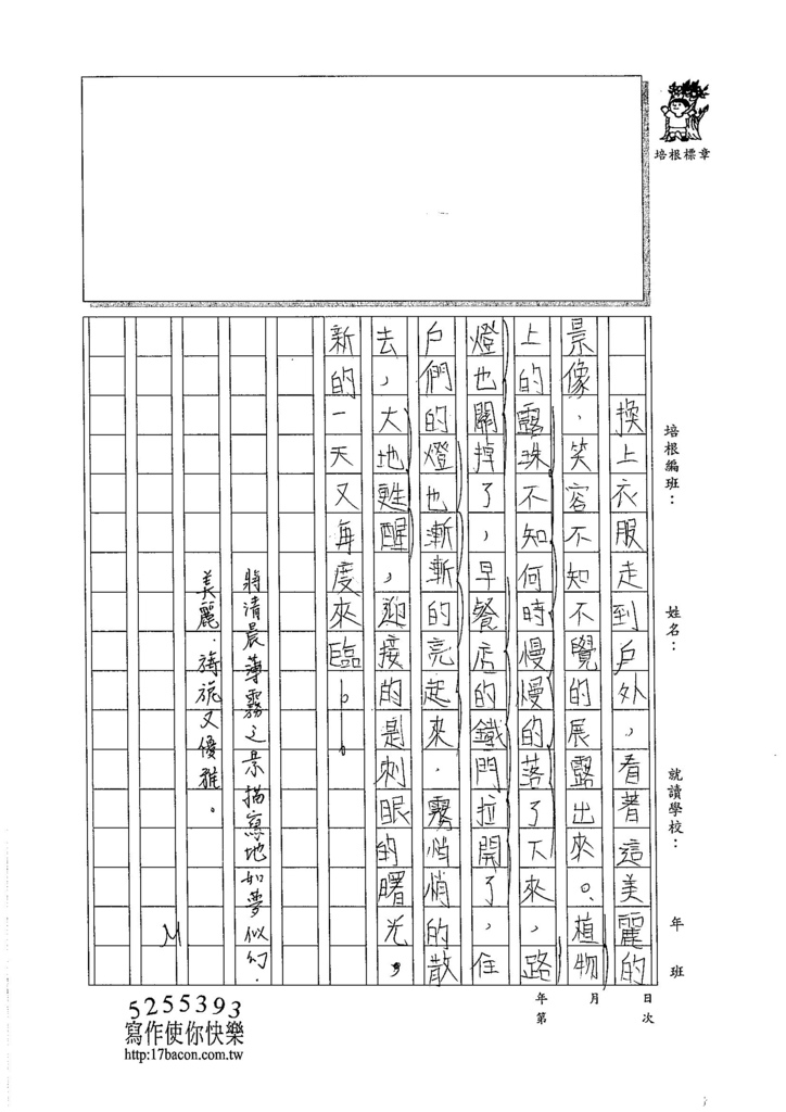 105WA204黃靖棻 (2)
