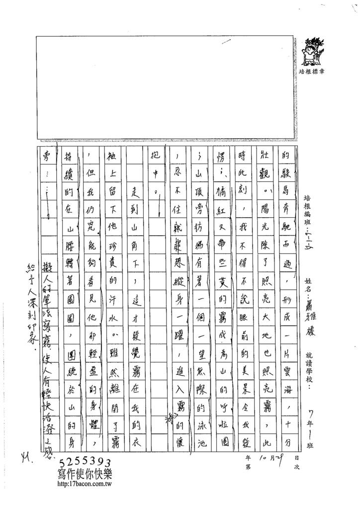 105WA204蕭雅榛 (2)