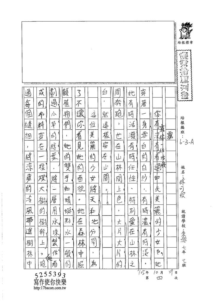105WA204徐可欣 (1)