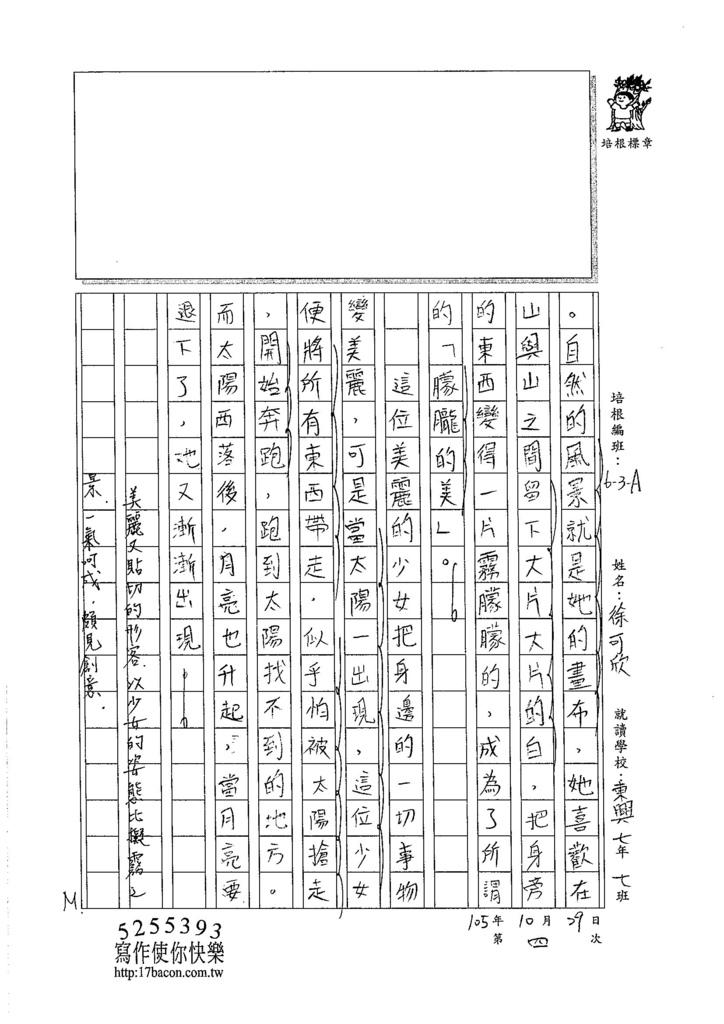105WA204徐可欣 (2)