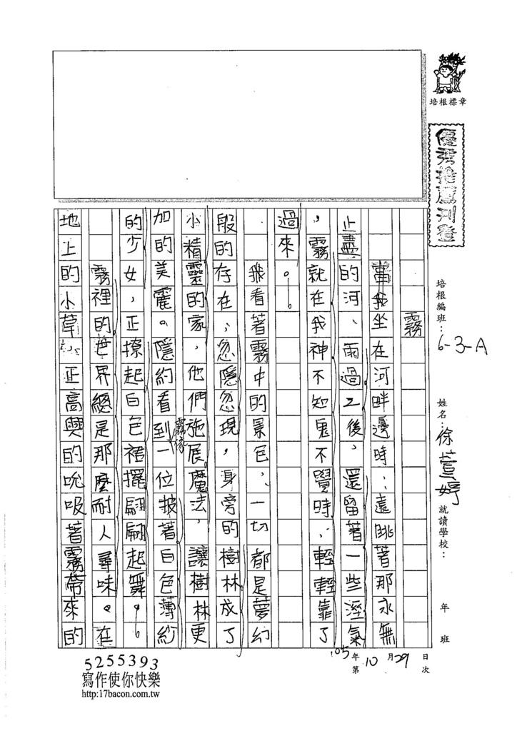 105WA204徐萱婷 (1)