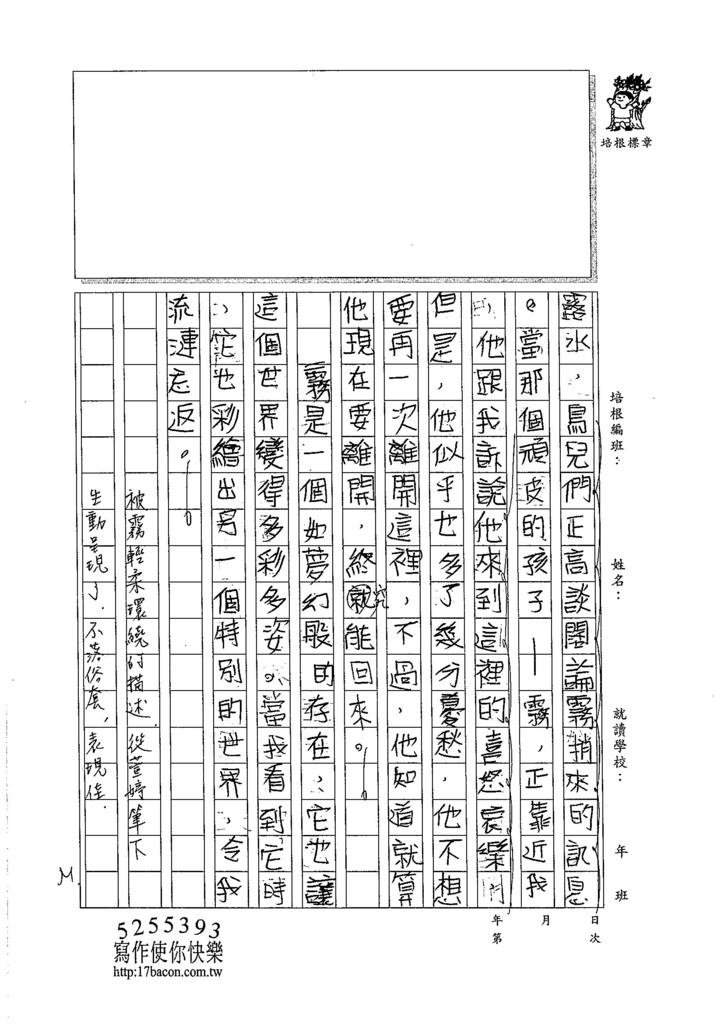 105WA204徐萱婷 (2)