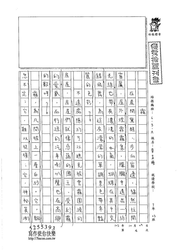 105WA204黃昱禎 (1)