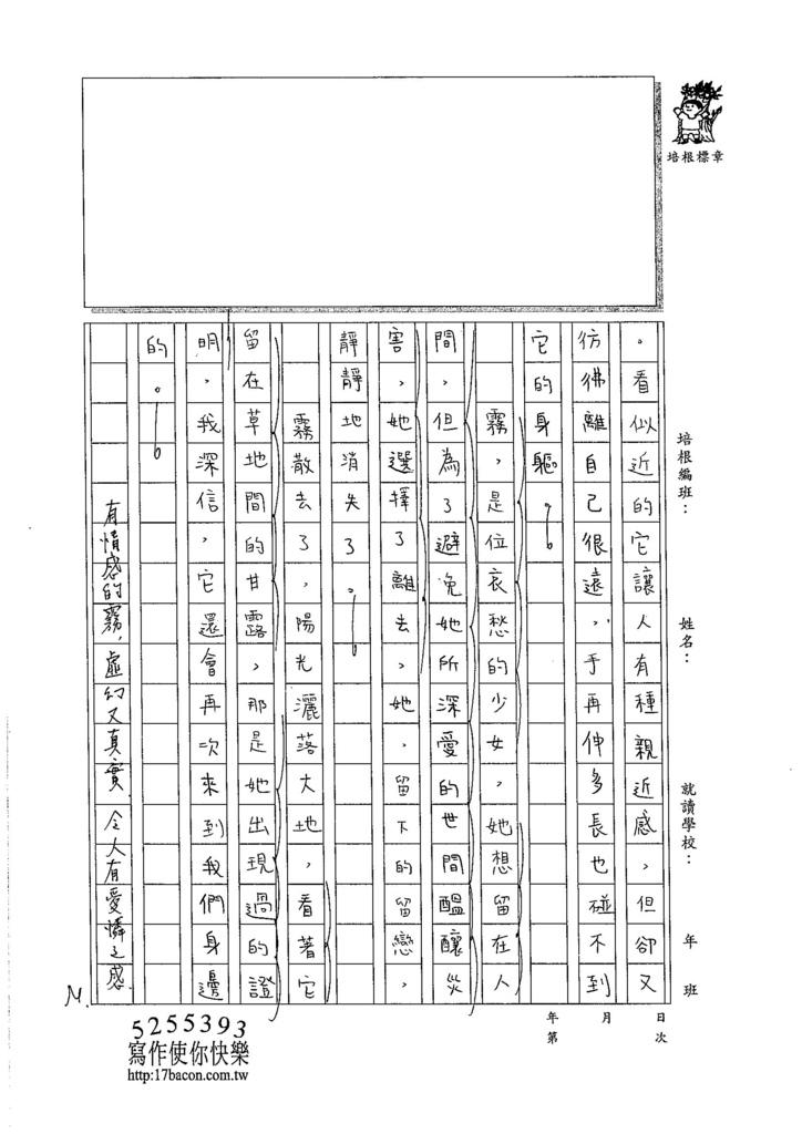 105WA204黃昱禎 (2)