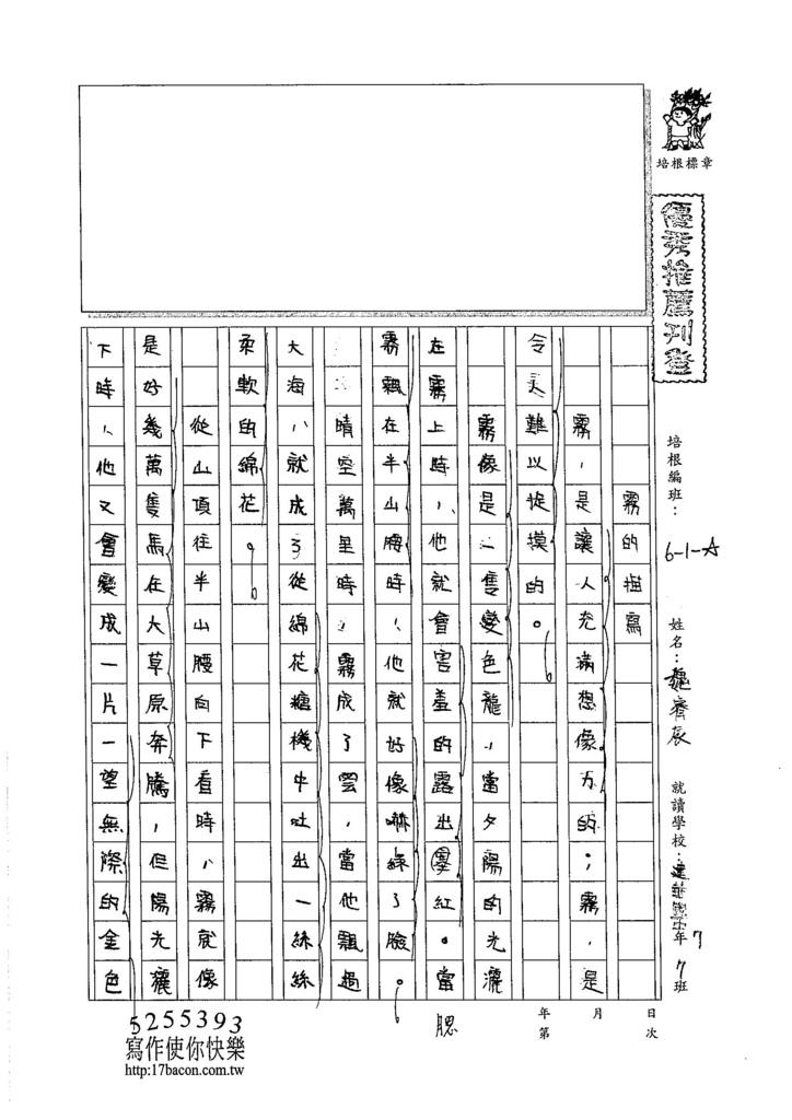 105WA204魏睿辰 (1)