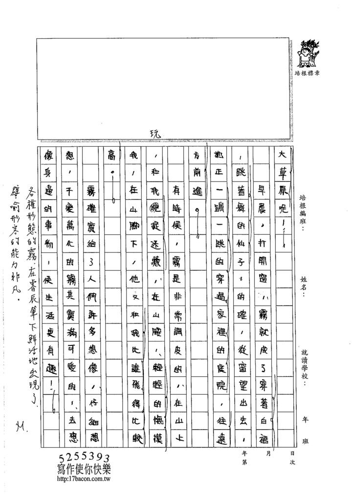 105WA204魏睿辰 (2)