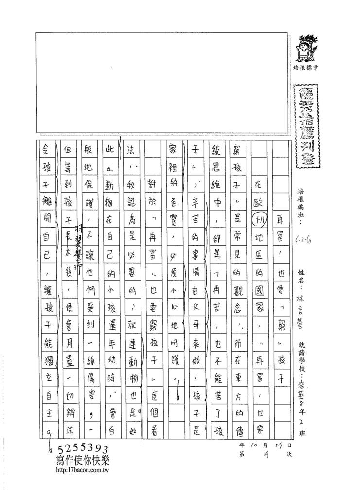 105WG204林言蓉 (1)