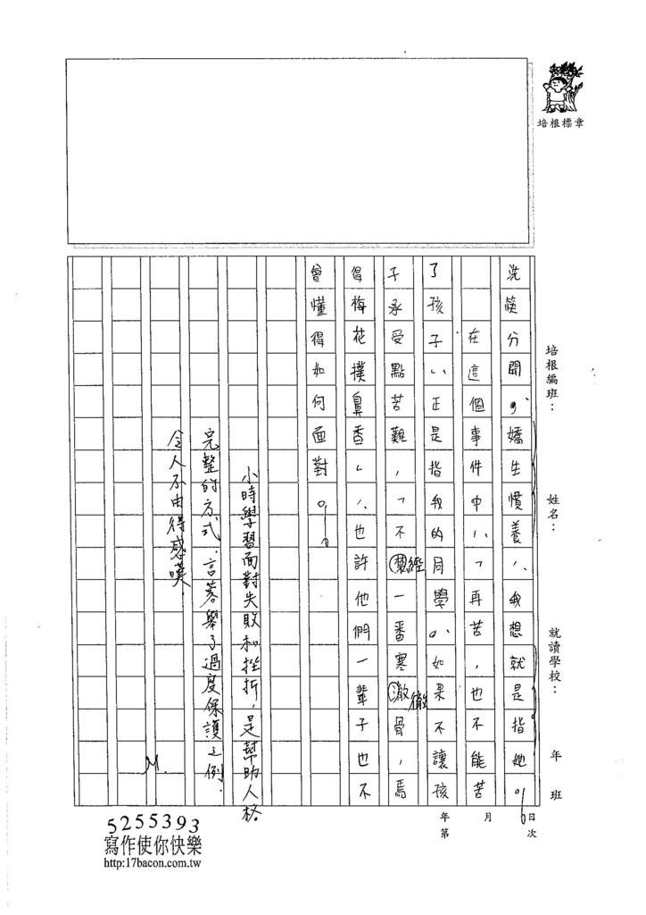 105WG204林言蓉 (3)