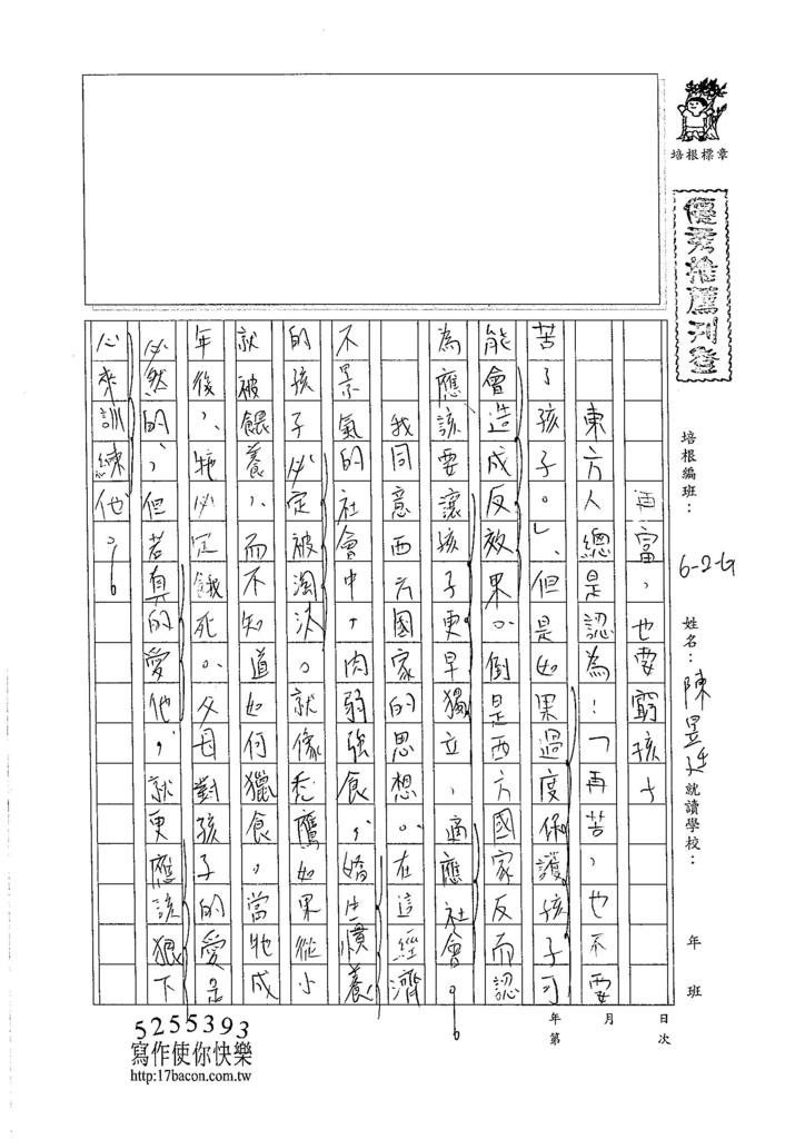 105WG204陳昱廷 (1)