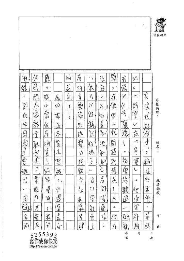 105WG204陳昱廷 (2)