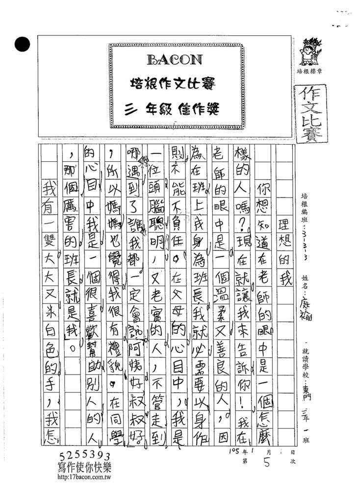 105W3205吳庭褕 (1)