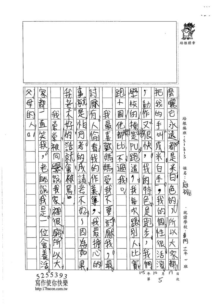 105W3205吳庭褕 (2)