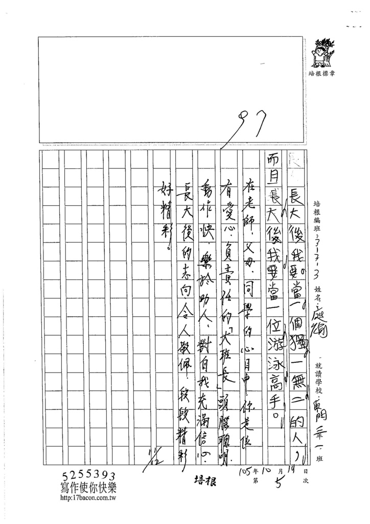 105W3205吳庭褕 (3)