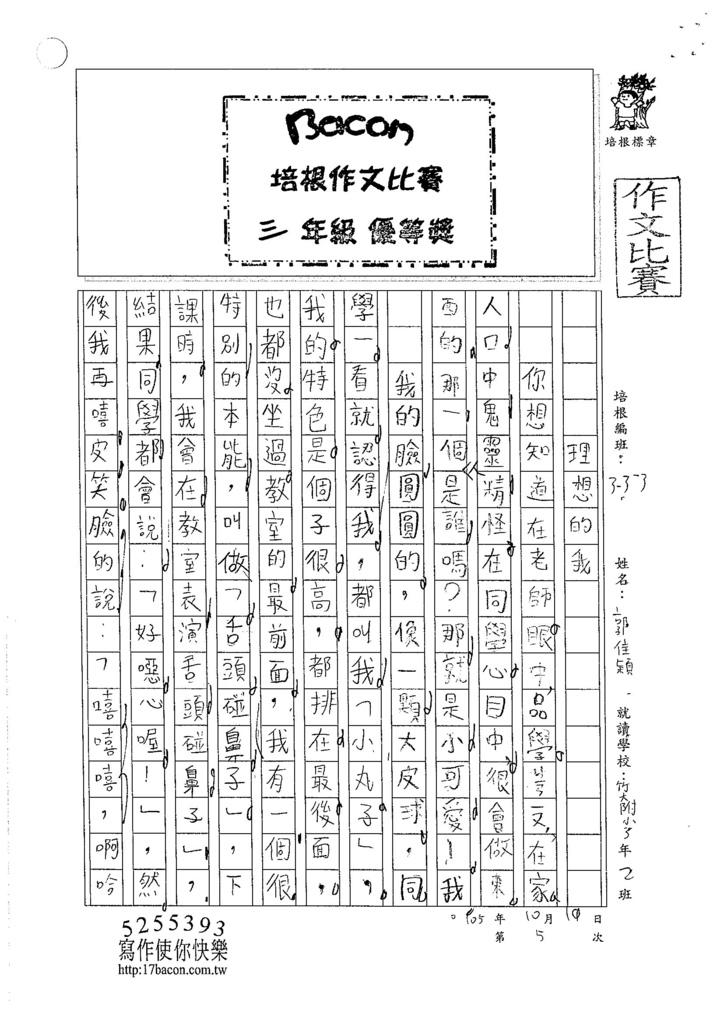 105W3205郭佳穎 (1)
