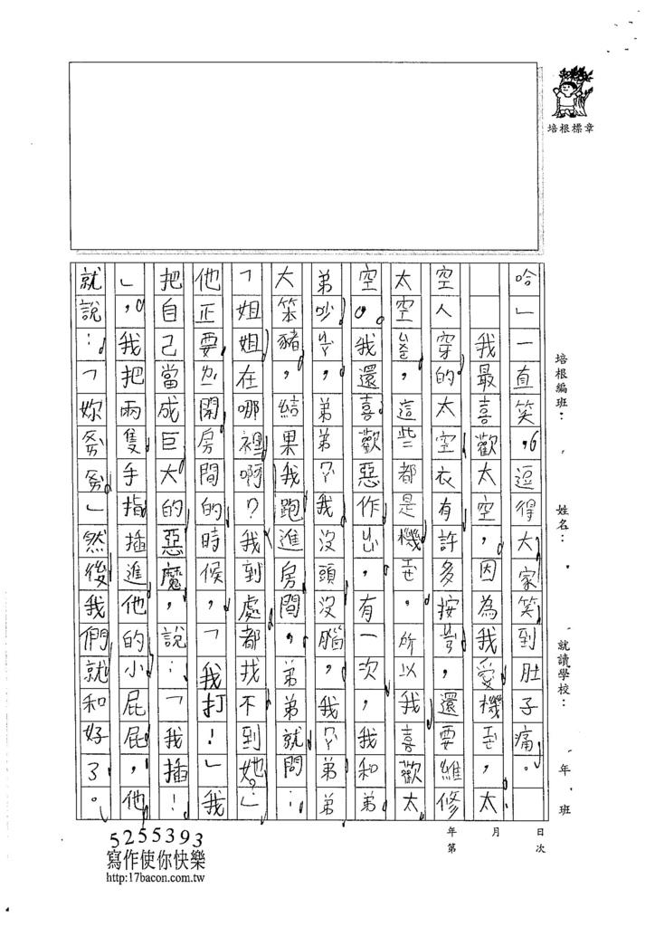 105W3205郭佳穎 (2)