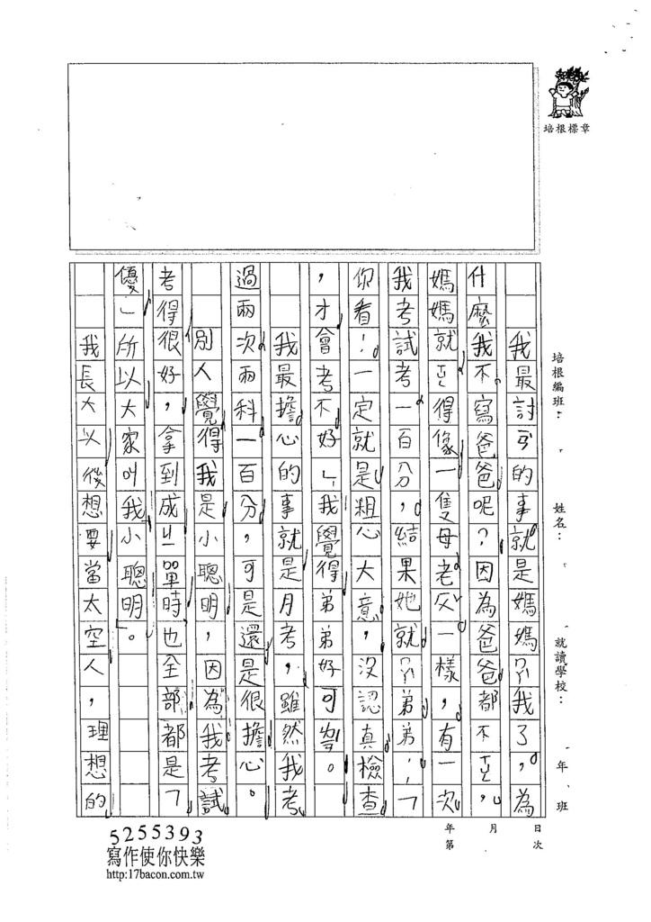 105W3205郭佳穎 (3)