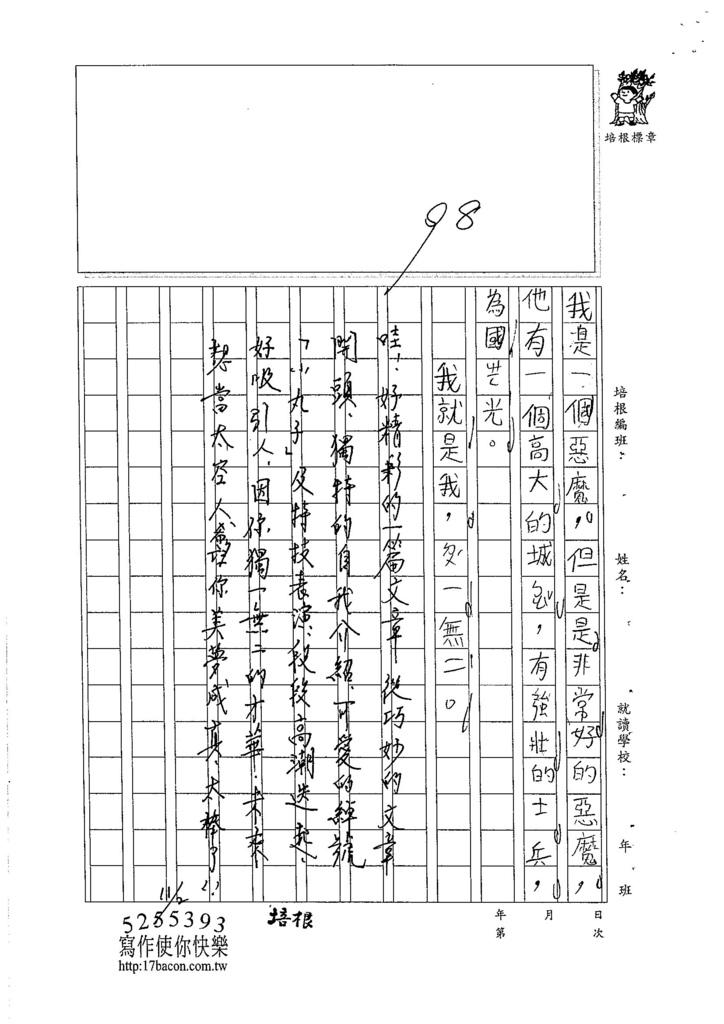 105W3205郭佳穎 (4)