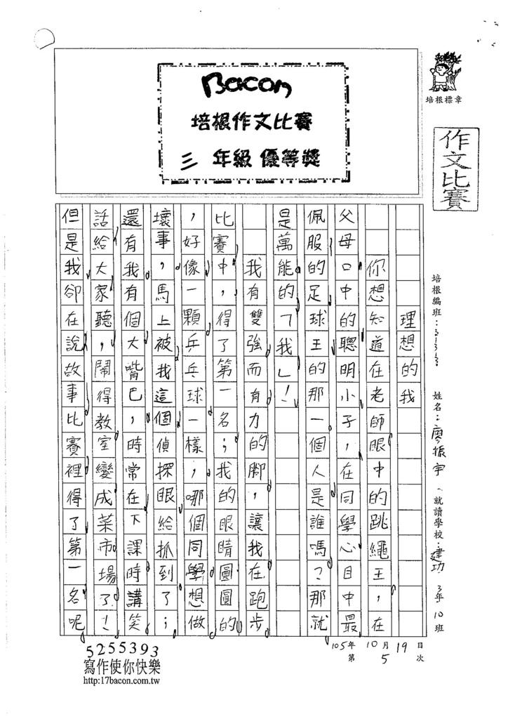 105W3205廖振宇 (1)