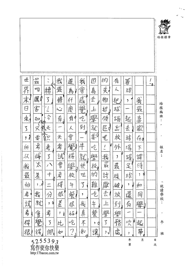 105W3205廖振宇 (2)