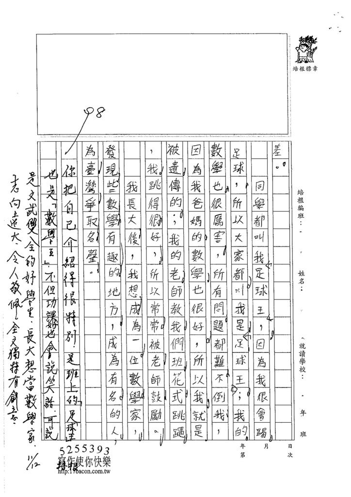 105W3205廖振宇 (3)