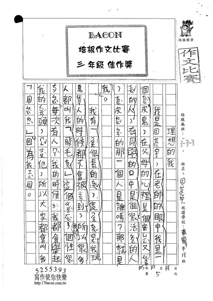 105W3205周亮宇 (1)